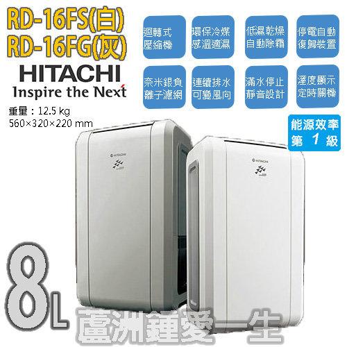 (有現貨不用等)鍾愛一生 全新8L【HITACHI 奈米銀負離子FUZZY感溫適濕除濕機】RD-16FS 另售RD-16FG.RD-12CS.RD-12CG.RD-12FS.RD-12FG