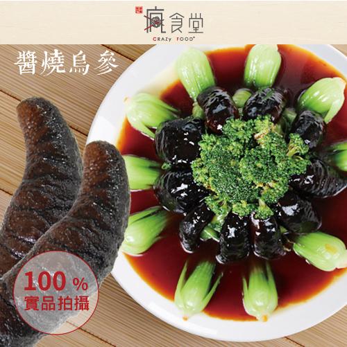 【鮮產直配】醬燒烏參20條入/一盒