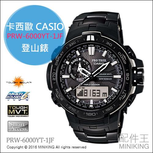 【配件王】 卡西歐 CASIO PRW-6000YT-1JF 登山錶 鈦合金錶帶 抗低溫 LED照明