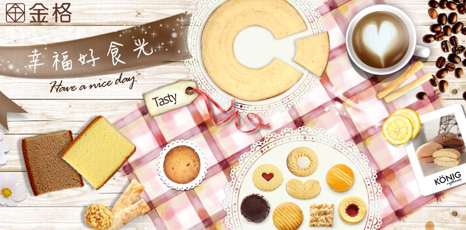 金格蜂蜜蛋糕/長崎蛋糕/雙目糖長崎蛋糕