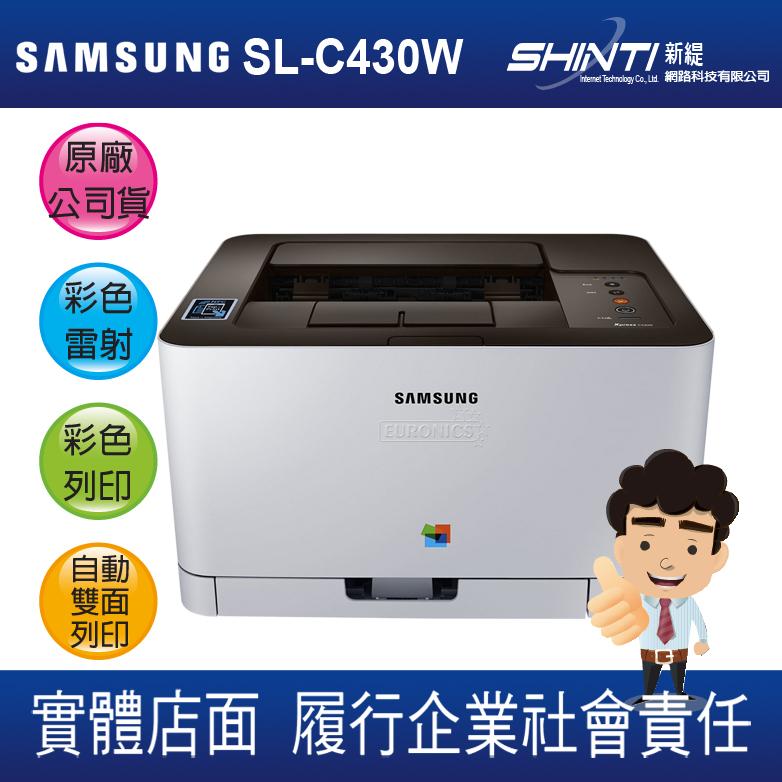 【免運*新機上市】Samsung Xpress SL-C430W 彩色雷射印表機 /C460W/C480FW