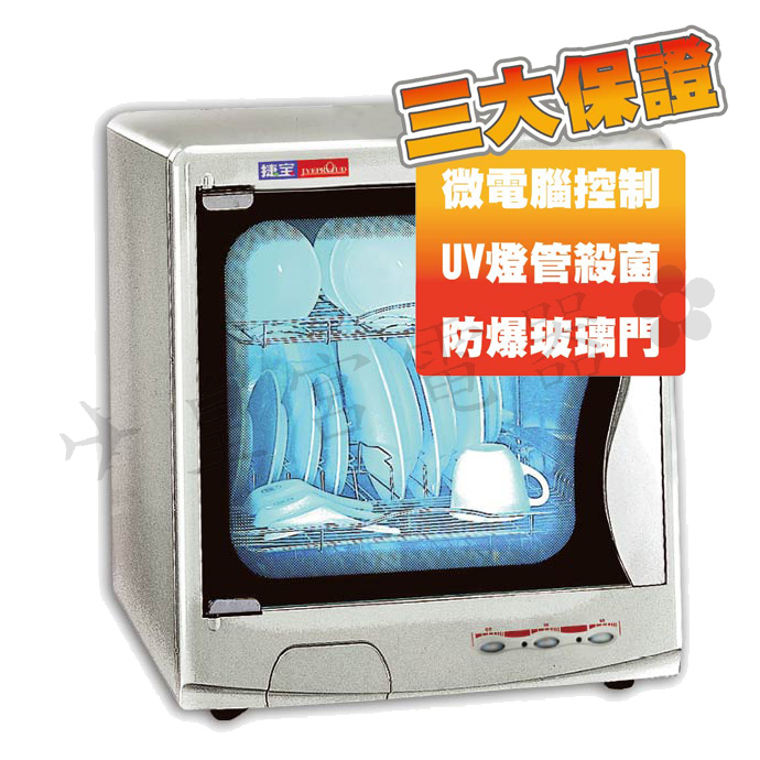 ?皇宮電器? 捷寶 二層 56L防爆玻璃紫外線烘碗機JDD2902/JDD-2902 內部#304不銹鋼材質