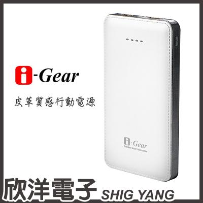 ※ 欣洋電子 ※ i-Gear 皮革質感行動電源 i-Go 10000 (MD-BP-025) 三款色系自由選購 額定容量5900mAh BSMI認證通過