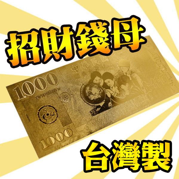 【招財錢母金】 黃金典藏版金鈔 附香水紅包袋 台灣製