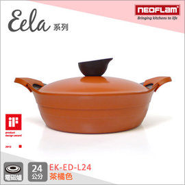 免運費 韓國NEOFLAM Eela系列 24cm陶瓷不沾淺湯鍋+陶瓷塗層鍋蓋-茶橘色 EK-ED-L24
