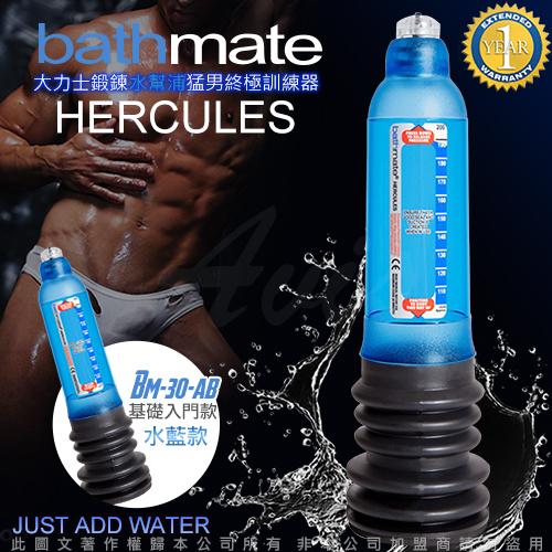◤猛男變身裝備◥英國BATHMATE HERCULES 大力士鍛鍊水幫浦終極訓練器 水藍 基礎入門款 BM-30-AB【跳蛋 名器 自慰器 按摩棒 情趣用品 】