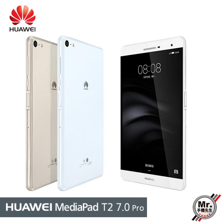 ※可通話平板※【Huawei】華為 T2 pro 7.0吋 4G LTE 平板電腦 16GB 金 現貨空機價※手機先生※
