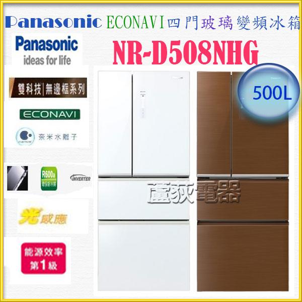 【國際 ~蘆荻電器】全新500L【 Panasonic/nanoe雙科技無框玻璃四門變冰箱】NR-D508NHG