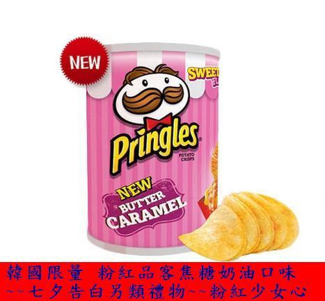 韓國 品客洋芋片 Pringles 焦糖奶油 53g 粉紅限定 《ibeauty愛美麗》