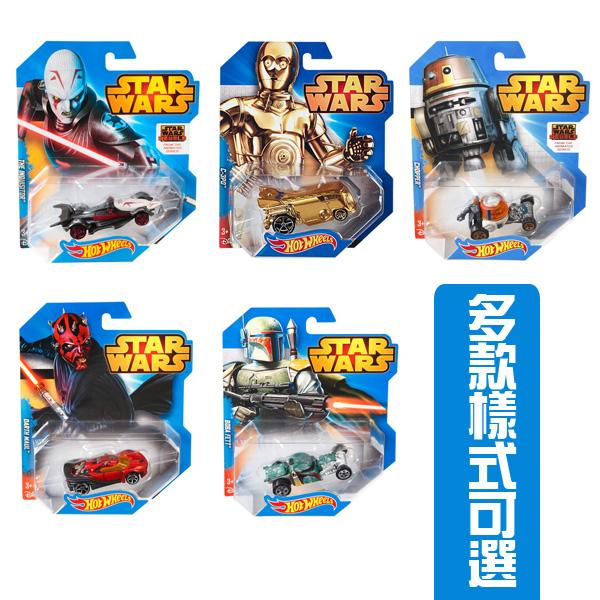 【美泰兒流行玩具】風火輪星際大戰 1:64 合金小車 (多款樣式可選)