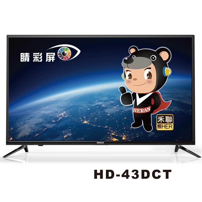 【禾聯HERAN】43吋HD液晶顯示器(HD-43DCT+視訊盒)
