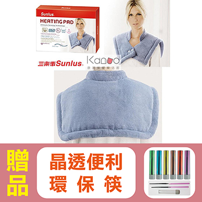 【Sunlus三樂事】暖暖頸肩雙用熱敷柔毛墊(可水洗)MHP1010,贈品:晶透便利環保筷x1