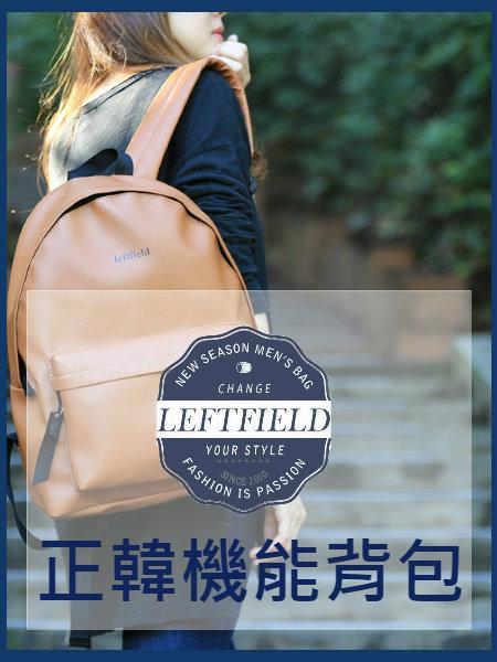 正韓LEFTFIELD機能背包