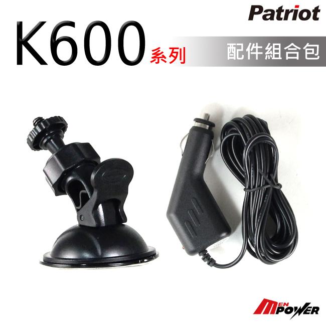 【禾笙科技】愛國者 K600行車紀錄器 配件 吸盤+車充