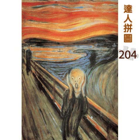204片達人拼圖 名畫系列:孟克-吶喊
