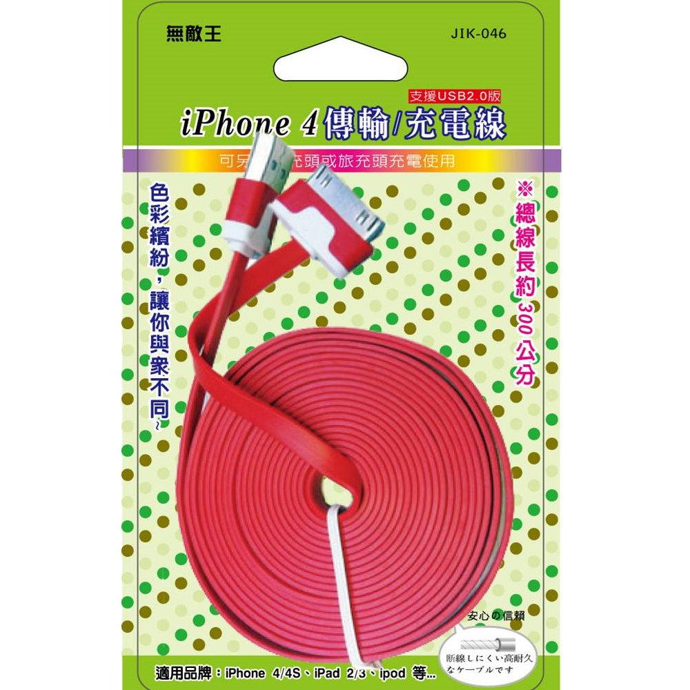 小玩子 無敵王 APPLE系列 (不挑款) i4 手機 平板 充電線 傳輸線 JIK-046