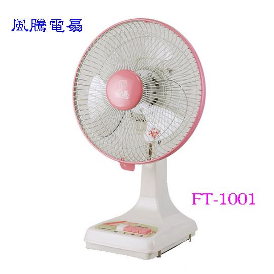 風騰 10吋 桌扇 FT-1001 ◆ 三段風速開關◆ 可左右擺頭◆ 簡易俯仰角度調整◆ 台灣製造