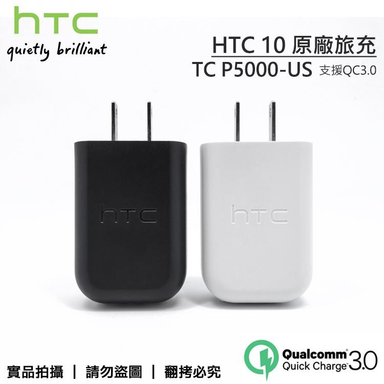 HTC 10 TC P5000-US 原廠旅充頭/原廠旅充/快充/支援QC3.0/One V T320e/S z520e/X S720e/Desire 825/628/830/ONE MAX T6 8..