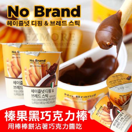 韓國 No Brand 榛果黑巧克力棒 隨手杯 52g 榛果黑巧克力 巧克力棒【N101839】