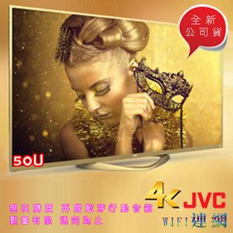 免運【限量下殺狂賣 慢來無↘】日本JVC【50U】50型4K智慧聯網液晶顯示器+視訊盒AA ※ 熱線02-2847-6777