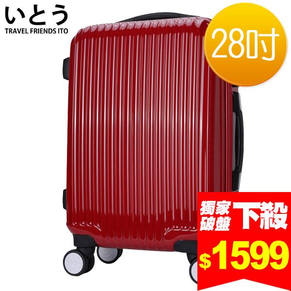 E&J【EQ5001-07】正品ITO 日本伊藤潮牌 28吋 PC+ABS鏡面拉鍊硬殼行李箱 1312系列-印度紅