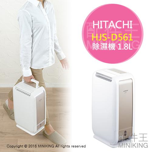 【配件王】日本代購 一年保 HITACHI 日立 HJS-D561 衣物乾燥 除濕機 另 MJ-180KX