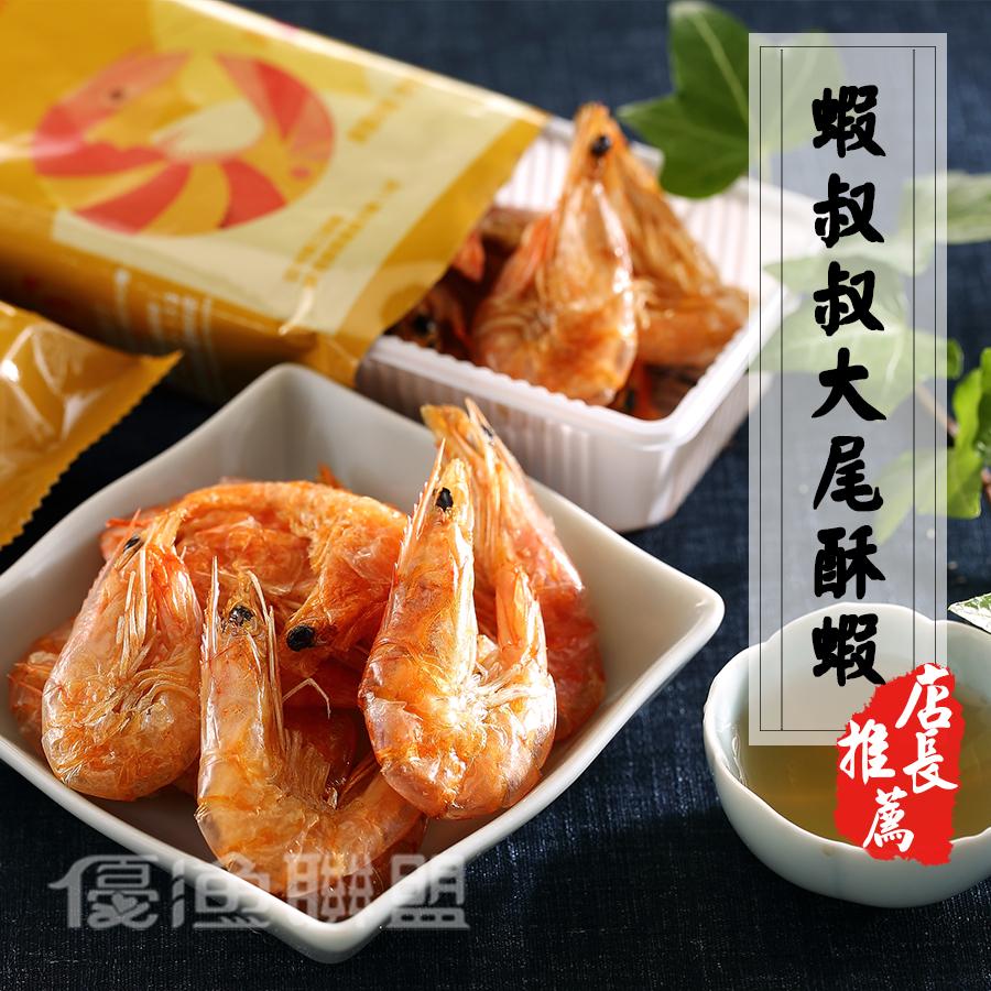 【蝦叔叔】地方特產 熱銷零嘴:酥脆大尾蝦 (10包入,另附精緻禮盒)