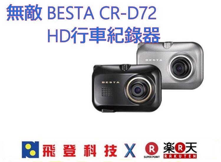 【數量不多 5折下殺】加送16G高速記憶卡 無敵 BESTA CR-D72 (銀色) HD高畫質行車紀錄器 夜視效果一級棒 汽車業務指定 含稅公司貨
