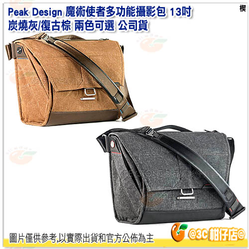 Peak Design 魔術使者多功能攝影包 13吋 炭燒灰/復古棕 公司貨 兩機兩鏡 相機包 郵差包 側背