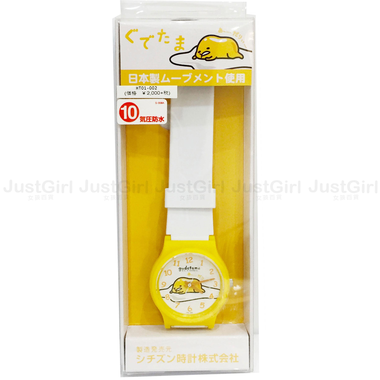蛋黃哥 gudetama 手錶 玩具錶 兒童錶 防水 配件 正版日本製造進口 * JustGirl *