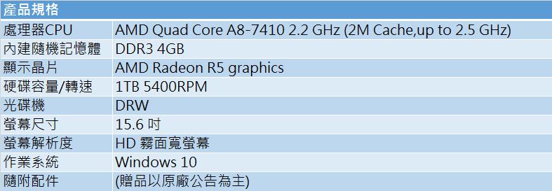 ASUS 15.6吋 X540YA-0041A7410 四核文書 A8-7410/4G/1TB/Radeon R5/DRW/WIN10 筆記型電腦【9/30前全店限定商品95折(或送5倍點數)+首購滿699送100點(1點=1元)+6期0利率】CP值高嗎