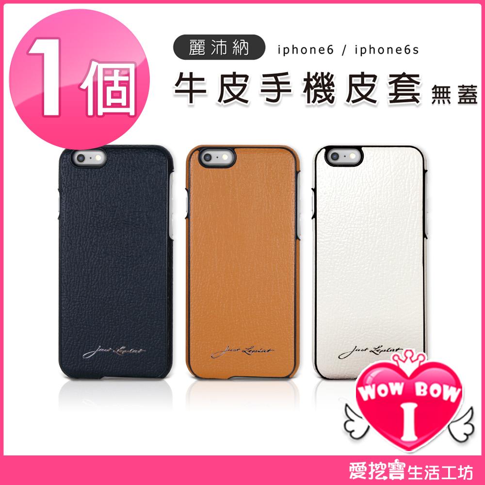 【Just Leplat】麗沛納 ?愛挖寶 I647? 4.7吋 Iphone6/6S 真皮手機殼 套 無蓋 100%真牛皮製作 時尚高質感