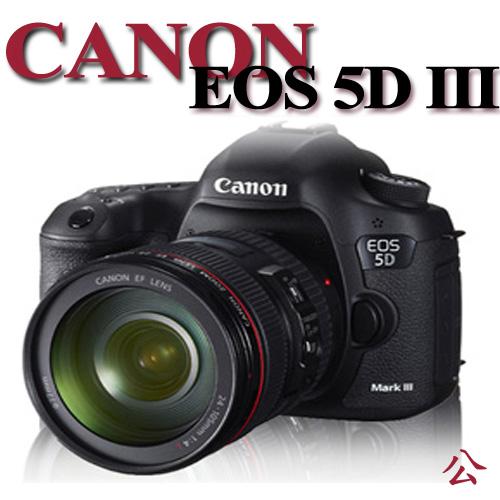 【現金優惠價★】Canon EOS 5D Mark III KIT 5DIII 5D3 24-70mm F4【公司貨】『登錄送原電+原廠減壓背帶(12//31止)』