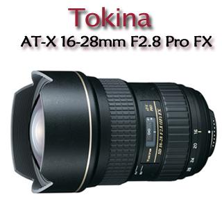 Tokina AT-X 16-28 Pro FX 16-28mm F2.8 for CANON【平輸】★送吹球清潔組(強力吹球+專業拭鏡布+鏡頭專用拭鏡筆+數位清潔液+專業拭鏡紙+保護貼)