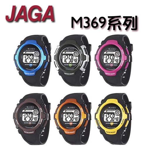 JAGA 捷卡 M369 系列 超亮冷光防水運動電子錶 防水30米 馬卡龍絢麗亮彩 (共六色)