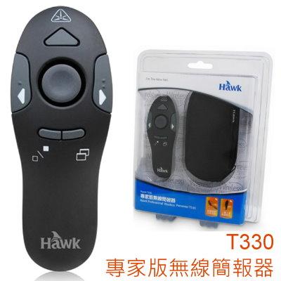Hawk T330專家版無線簡報器