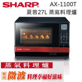 【福利出清】SHARP 夏普 27L 蒸氣料理爐 AX-1100T 900W 公司貨