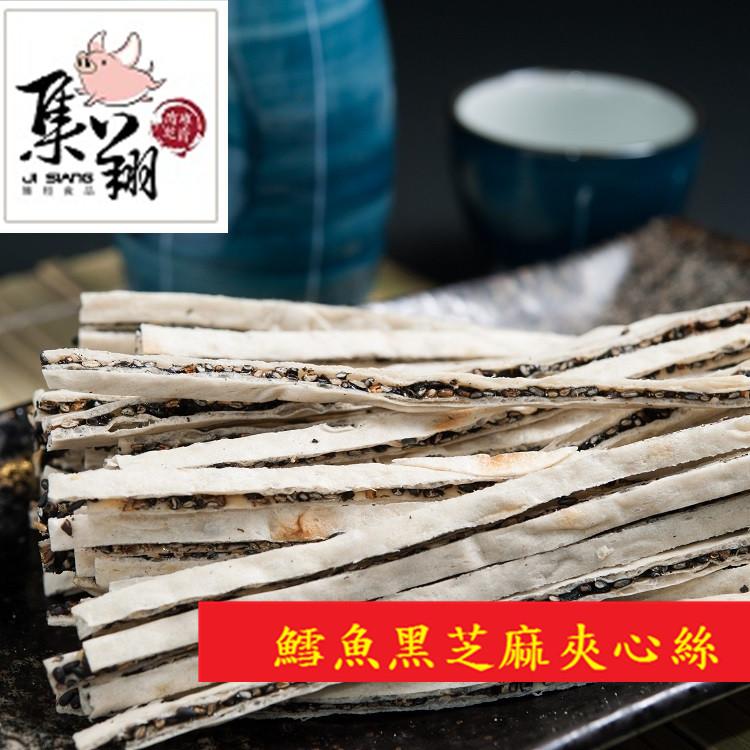 【集翔肉乾肉鬆】鱈魚黑芝麻夾心絲/300g