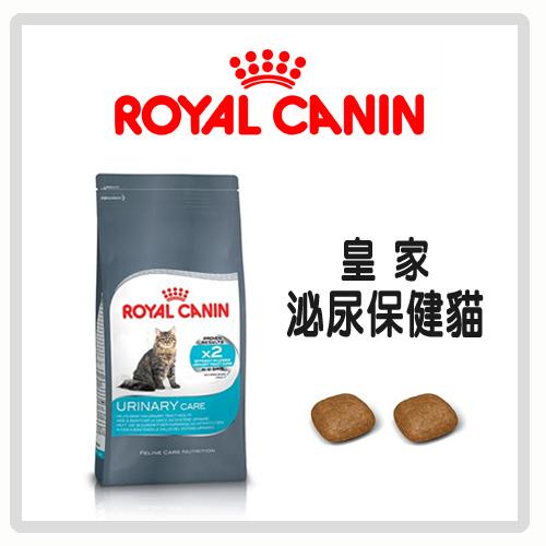 【力奇】Royal Canin 法國皇家 泌尿保健貓UC33-2kg-550元>可超取【泌尿道2倍保健】(A012Q01)