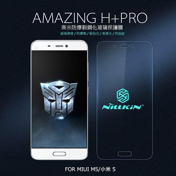 NILLKIN Amazing H+Pro 防爆鋼化玻璃貼/MIUI M5/小米 5/薄型/2.5D【馬尼行動通訊】