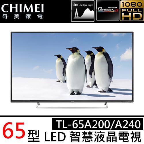 CHIMEI 奇美 65型低藍光智慧液晶電視 TL-65A240 / TL-65A200 ◆獨家無段式藍光調節 ◆含TB視訊盒