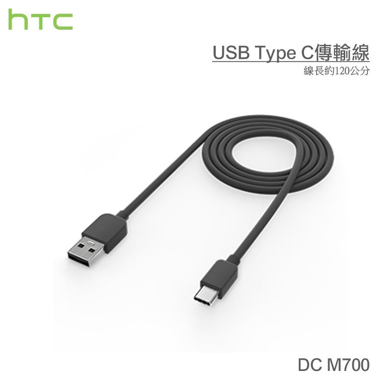 HTC DC M700 USB TO Type C 原廠傳輸線/充電線/充電傳輸線/手機充電線/ASUS ZenFone3 ZE552KL/ZE520KL/Deluxe ZS570KL/Ultra Z..