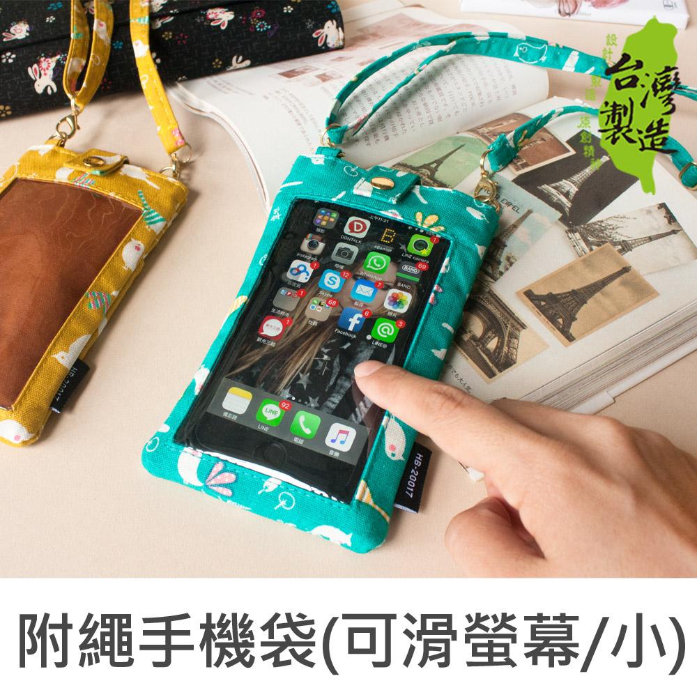 珠友 HB-20017 花布戀附繩觸控手機袋/手機套/手機保護套/手機殼(可滑螢幕/小)