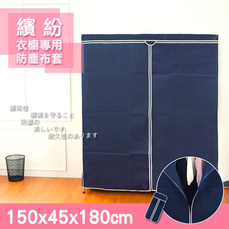 【 dayneeds 】【配件類】150x45x180公分 衣櫥專用防塵布套