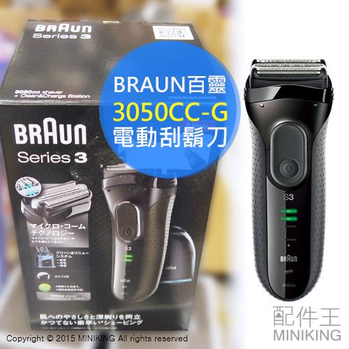 【配件王】德國百靈 BRAUN 3050CC-G 3+底座 電動刮鬍刀 浮動三刀頭 勝 3040s WF2s 790cc