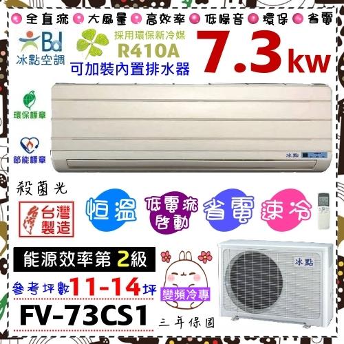 【冰點空調】11-14坪7.3kw約3.2噸變頻單冷分離式冷氣機《FV-73CS1》全機3年保固,壓縮機5年保固