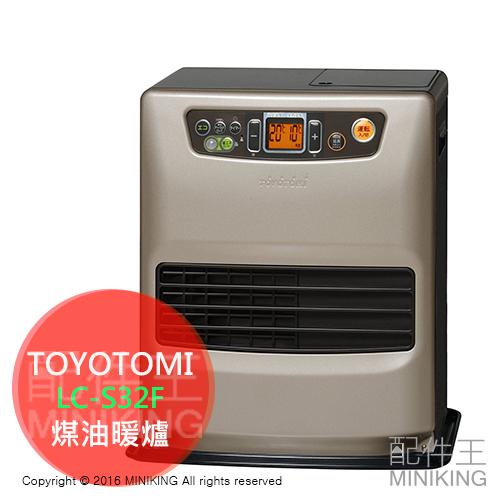 【配件王】日本代購 一年保 TOYOTOMI LC-S32F 煤油暖爐 5L 12疊