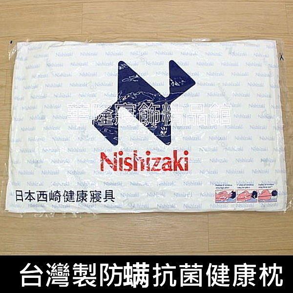 可超取【Nishizak日本西崎防滿抗菌壓縮枕】日本大和化工SEK認證 臺灣製MIT枕頭 真空壓縮包裝~華隆寢具