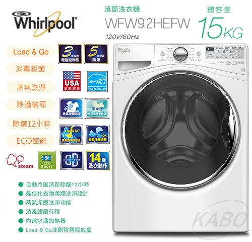【佳麗寶】-(Whirlpool 惠而浦)15KG滾筒式洗衣機 WFW92HEFW 『含運送安裝舊機回收』