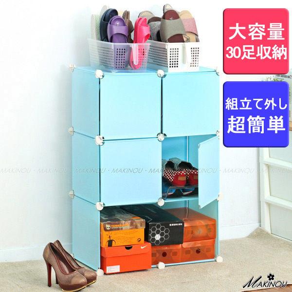 日本MAKINOU鞋櫃 鞋架 魔術鞋櫃二大二小含四門鞋櫃-全彩款-台灣製 MIT衣櫥 置物櫃 收納櫃 MAKINOU